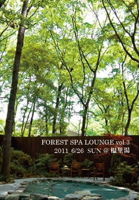 110626_Forest Spa.jpg