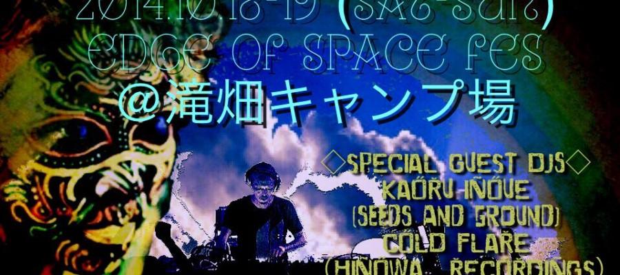 141018_Edge of Space