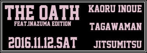 161112_oath
