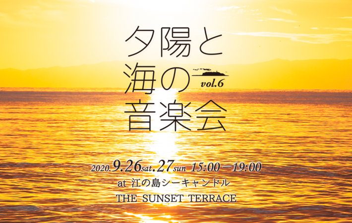 200927_夕陽と海