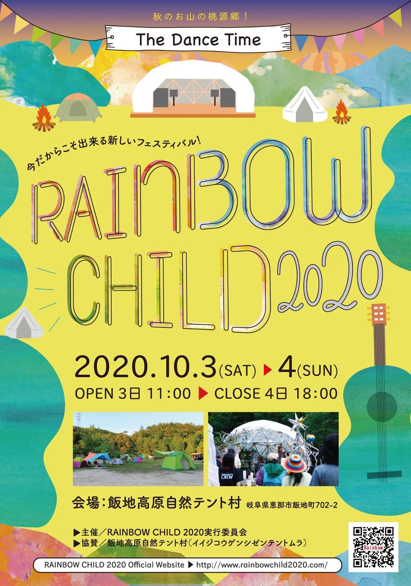 201004_Rainbow Child 2020 A